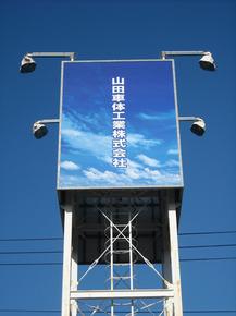 yamada3.jpg