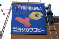 yoshikawacopy.jpg
