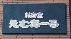 emua-ru.jpg