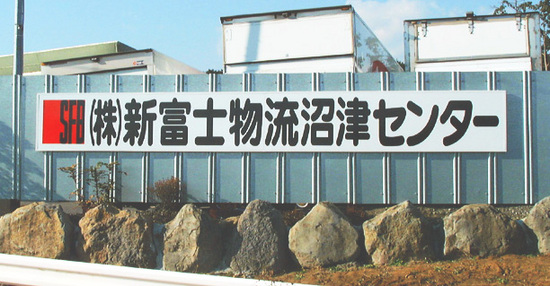 shinnfuji.jpg