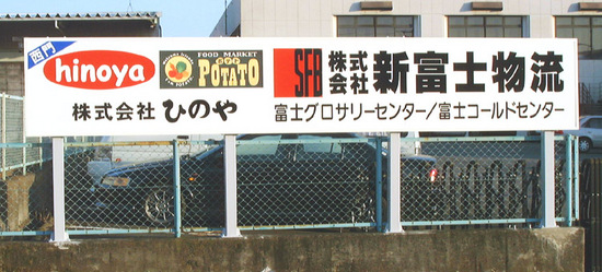 shinnfuji2.jpg
