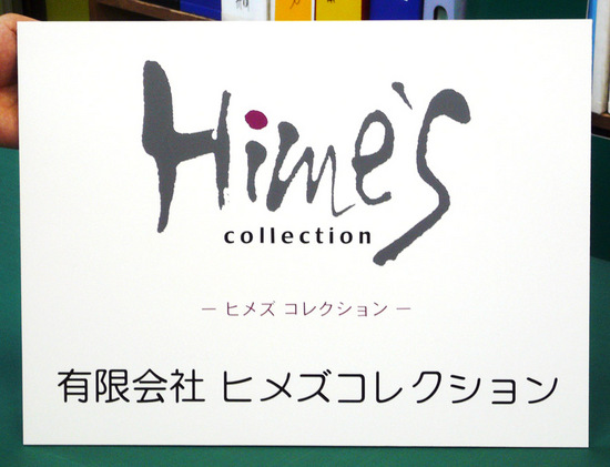 hime`s.jpg