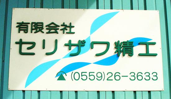 serizawa.jpg