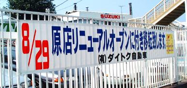 daitokumaku.jpg