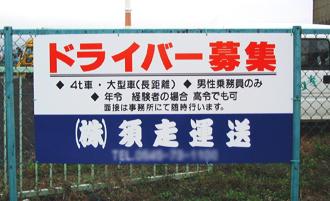 subashirikan3.jpg