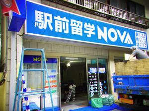 novamae3.jpg