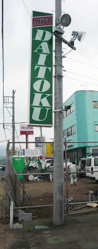 daitokusode2.jpg