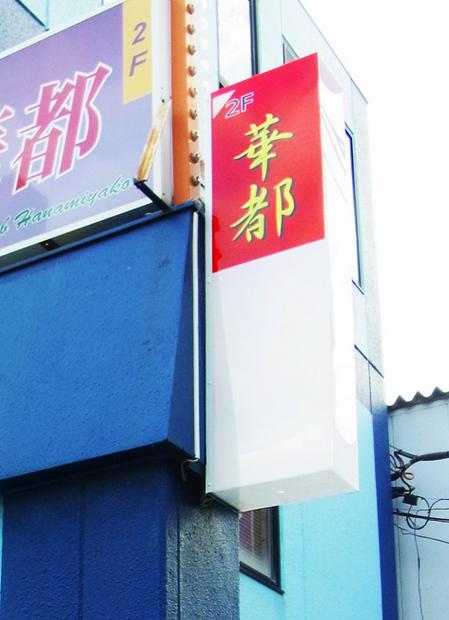 hanamiya3.jpg