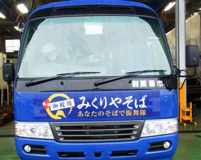 mikuri5.jpgのサムネール画像