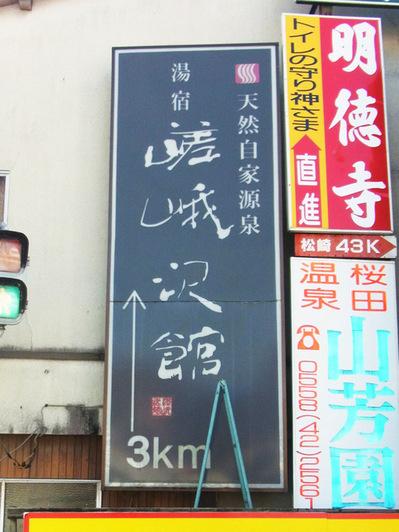 sagasawade1.jpgのサムネール画像