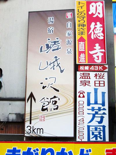 sagasawade3.jpg