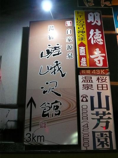 sagasawade4.jpg