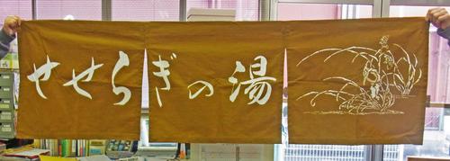 sagasawade5.jpg