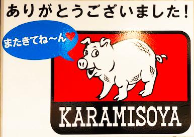 karamiso3.jpg